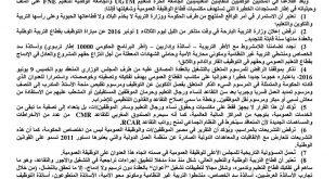 Declaration-presse-ugtm-fdt-fne-19-9-2016-Rabat