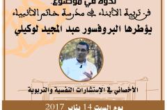 إعلان-ندوة-240x159