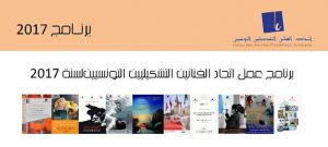 من أنشطة اتحاد الفنانين التشكيليين التونسيين123