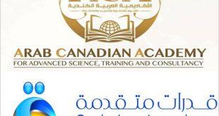 منح مجانية تدريبية من قدرات والاكاديمية العربية الكندية