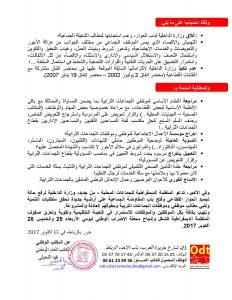 بيان الإضراب 25 و 26 أكتوبر page 1
