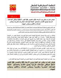 بيان الإضراب 25 و 26 أكتوبر page 2