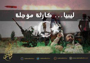 ليبيا-كارثة-مؤجلة