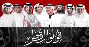 Cover قولوا لـ قطر - HDl