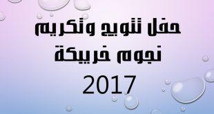 صوت على شخصية السنة 2017 (1)