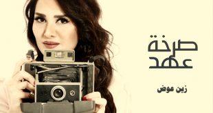 zain awad