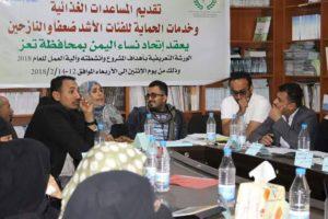 اتحاد نساء اليمن
