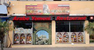 واجهة المطعم اليمني1